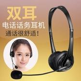 客服耳機 雙耳電話機耳機無線座機聽筒耳麥話務員專用固話手機電腦客服頭戴式【快速出貨】