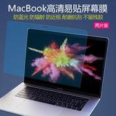 新款蘋果屏幕貼膜