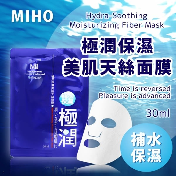 MIHO 極潤保濕木漿纖維面膜28ml【櫻桃飾品】【23650】