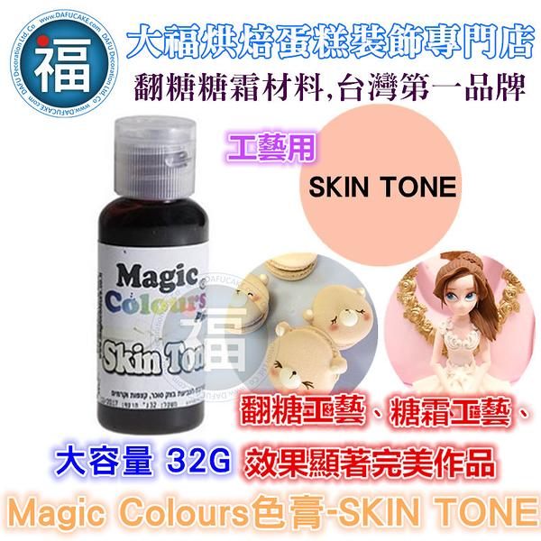 【MagicColor】色膏-Skin Tone皮膚色 僅蛋糕工藝裝飾使用 參考惠爾通wilton蛋白粉噴筆非食用色素