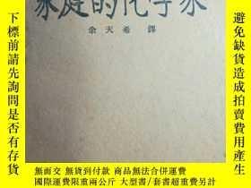二手書博民逛書店罕見家庭的化學家236952 余天希 正中書局 出版1942
