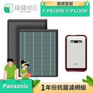 綠綠好日 抗菌 HEPA 濾芯 濾網 適 Panasonic 國際牌 F-PBJ30W F-PXJ30W 空氣清淨機
