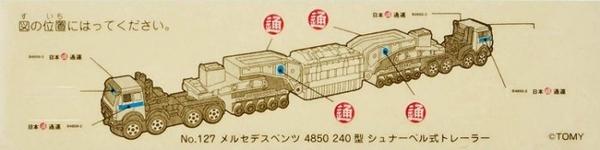 【震撼精品百貨】 TOMICA多美~TOMICA 超長型小汽車 No.127 賓士4850 240型 壓路機#98177