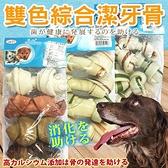 【培菓寵物48H出貨】台灣製造W.P.寵物雙色綜合潔牙骨2.5/4.5吋
