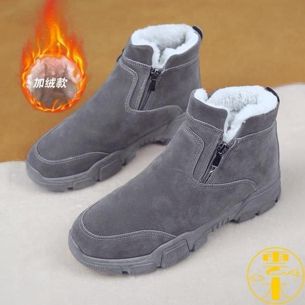 雪地靴男鞋冬季加絨保暖棉鞋加厚高筒馬丁靴子【雲木雜貨】
