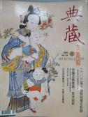 【書寶二手書T8/雜誌期刊_YKK】典藏古美術_124期_中國古典家具癸未迎新