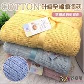 洞洞毯包巾 嬰兒被針織透氣蓋毯90*120CM -321寶貝屋