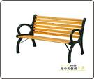 {{ 海中天休閒傢俱廣場 }} G-39 摩登時尚 戶外系列 282-3 307公園椅