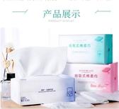洗臉巾 3包裝一次性洗臉巾女棉質擦臉紙洗面巾潔面巾化妝棉無菌美容專用