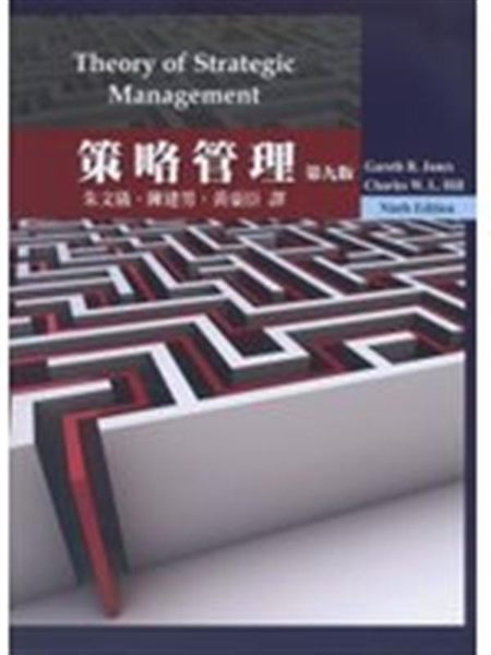 (二手書)策略管理(Hill/ Theory of Strategic Management 9/e)