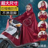 中大尺碼雨衣 中南電瓶車電動自行車摩托車雨衣單人雙人三人 nm13981【VIKI菈菈】