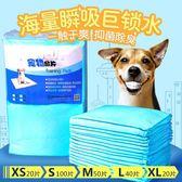 寵物尿布 狗狗尿墊100片加厚除臭小狗尿片寵物用品 巴黎春天