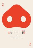 拱豬:第七屆BenQ華文世界電影小說獎得獎作品集