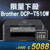 【限量下殺30台】Brother DCP-T510W 原廠大連供無線印表機 /適用 BTD60 BK/BT5000 C/BT5000 M/BT5000 Y