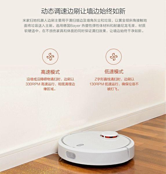 【coni shop】米家掃地機器人邊刷 原廠正品 小米掃地機器人 邊刷 專用耗材 吸塵器 配件