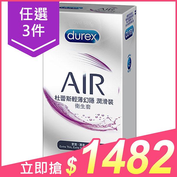 【任選3件$1482】Durex 杜蕾斯 輕薄幻隱裝衛生套 潤滑裝(8入) 【小三美日】保險套