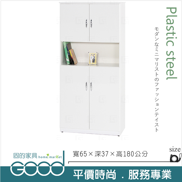 《固的家具GOOD》126-01-AX (塑鋼材質)2.1×高6尺開門鞋櫃-白色