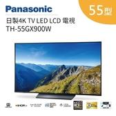 (基本安裝+24期0利率) PANASONIC 國際 55型 4K LED LCD 電視 TH-55GX900W