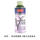焊接五金網 - 顯像液 測漏劑 (4號白色)