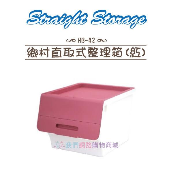 【我們網路購物商城】聯府  HB-42鄉村直取式整理箱(紅)    HB42  收納箱  置物箱 置物櫃
