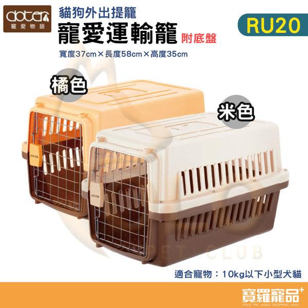 寵愛運輸籠RU-20米/橘色(58 *37*35)附底盤【寶羅寵品】