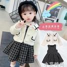 女童深秋套裝2020新款寶寶秋冬季韓版連衣裙兒童洋氣小香風兩件套 小艾新品