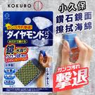 日本品牌【小久保工業所】晶亮鑽石海綿...