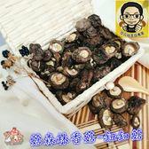 【菇森林】新社香菇-特級冬鈕釦菇(300克)-產銷覆歷認證香菇
