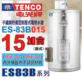 TENCO電光牌『ES-83B系列』ES-83B015 掛式 15加侖