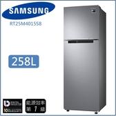 ↙0利率↙SAMSUNG三星258L 一級能效 省電除臭 變頻雙門冰箱RT25M4015S8 原廠保固【南霸天電器百貨】