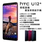(限量特價)HTC U12+ 6G/12...