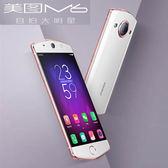 全新 美圖 MEITU M6 4G LTE 5吋八核自拍美顏機 智慧型手機