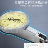 游標卡尺 三量杠桿百分表小校表較表仔0-0.8mm杠桿指示表千分表精度0.002mm 居優佳品