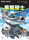 X機器人戰隊(6):黑龍騎士