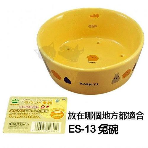 [寵樂子]《日本Marukan》兔用飼料碗ES-13/天竺鼠兔子適用