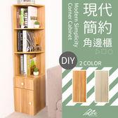 Incare 時尚簡約角邊櫃/收納櫃/置物架(兩色可選)紅葉楓木