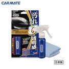 【旭益汽車百貨】日本CARMATE 零汙垢長效玻璃護膜劑 C101
