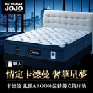 【Naturally JOJO】摩達客推薦 卡德曼-頂級德國乳膠AGRO冰涼紗獨立筒床墊 (一般單人 3x6.2尺)