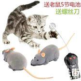 貓玩具老鼠無線遙控逗貓老鼠電動仿真寵物玩具WGC18 魔法街
