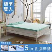 House Door 大和防螨布乳膠床墊5cm保潔超值組-雙人5尺水湖藍
