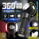 燈頭360°旋轉多功能手電筒工作燈 T6...