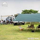 三峰戶外天幕 超輕釣魚多用途天幕布露營帳篷 防雨防曬遮陽棚鋁桿ATF「青木鋪子」