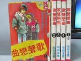 【書寶二手書T3/漫畫書_LRJ】歌聲戀曲_全5集合售