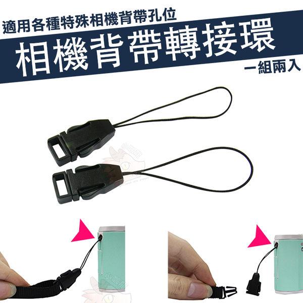 【小咖龍】 相機背帶轉接環 快拆式 背帶 轉接環 轉接扣 小扣環 一對 CASIO ZR5100 ZR5000