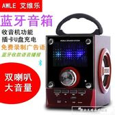 AWLE/艾維樂MS-18無線藍牙音箱插卡便攜式戶外迷你小音響低音炮『韓女王』