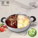 《正牛》不鏽鋼鴛鴦火鍋32cm-含蓋(3...