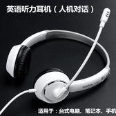 小學生中考英語口語聽力耳機電腦手機頭戴式耳麥兒童帶麥有線話筒 享購