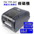 【妃凡】免運!高效能!TSC TTP-2...