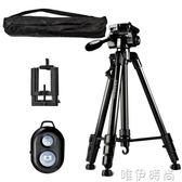 相機腳架 單反三腳架 相機微單便攜專業三角架 攝影手機直播支架攝像igo 唯伊時尚