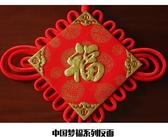 店長推薦 新年佈置中國結掛件客廳大號福字過年辟邪鎮宅平安節喜慶春節掛飾壁掛裝飾